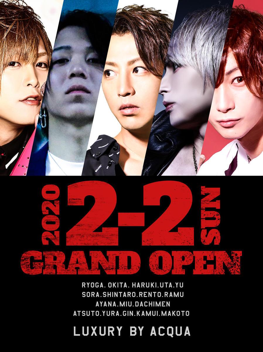 歌舞伎町Luxuryのイベント「グランドオープン」のポスターデザイン