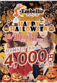 ハロウィンイベント!!写真1