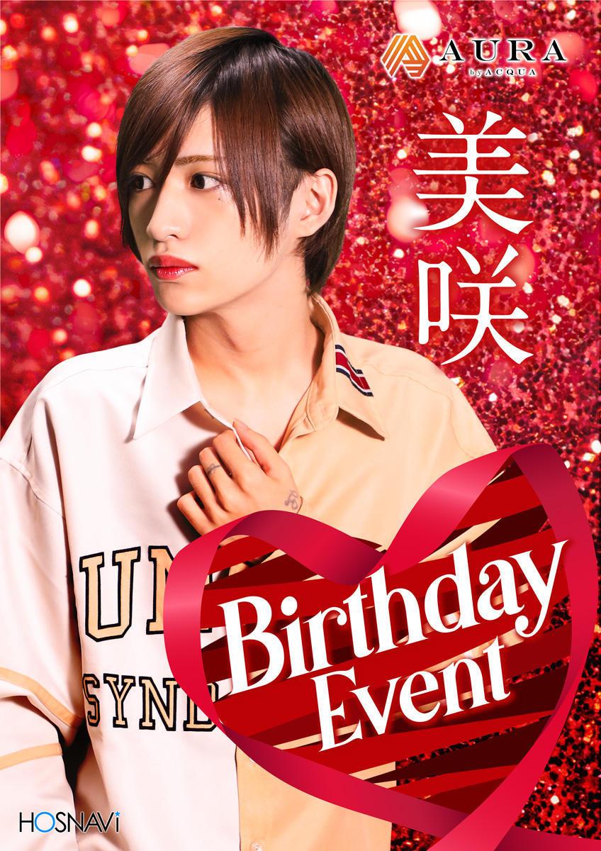 歌舞伎町AURAのイベント「美咲バースデー」のポスターデザイン