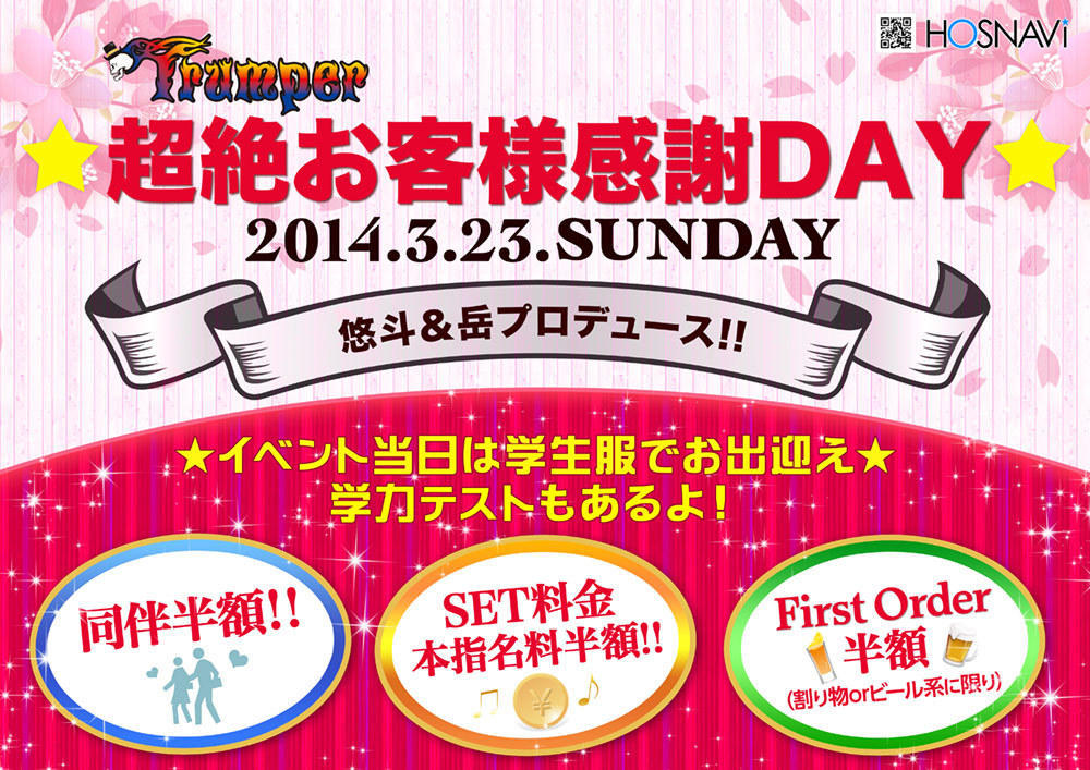 歌舞伎町Trumperのイベント「超絶お客様感謝Day」のポスターデザイン