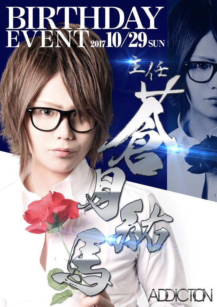 歌舞伎町ADDICTIONのイベント「蒼月祐馬バースデー」のポスターデザイン