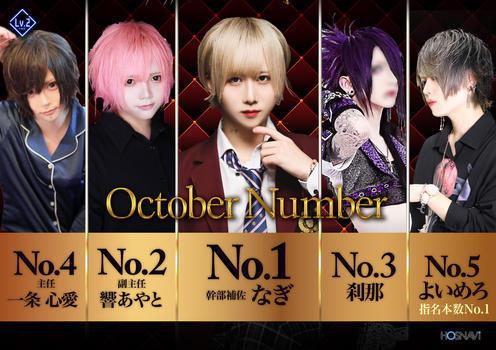 歌舞伎町Lv.2のイベント'「10月度ナンバー」のポスターデザイン