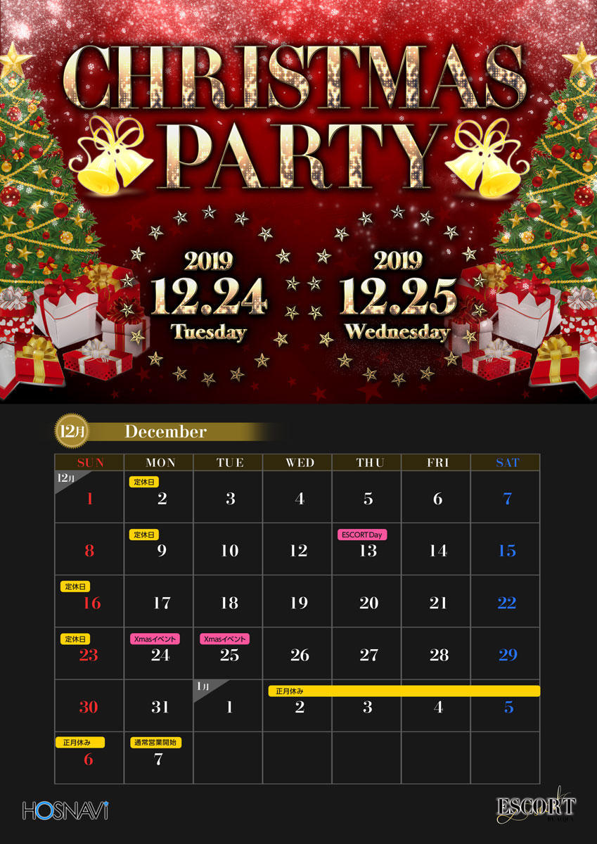歌舞伎町ESCORTのイベント「クリスマスイベント」のポスターデザイン