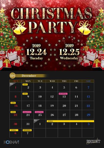 歌舞伎町ホストクラブESCORTのイベント「クリスマスイベント」のポスターデザイン