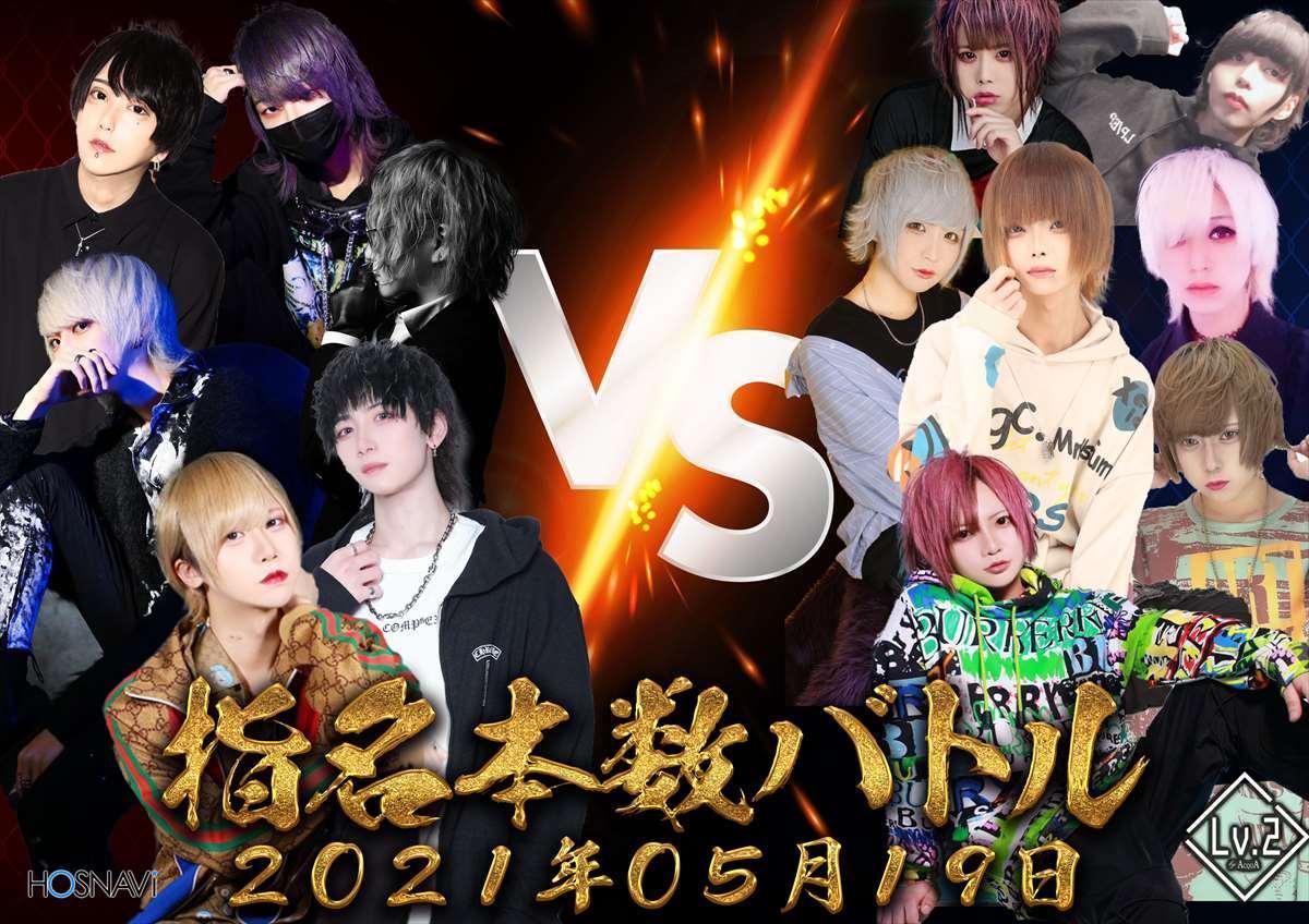歌舞伎町Lv.2のイベント「指名本数バトル」のポスターデザイン
