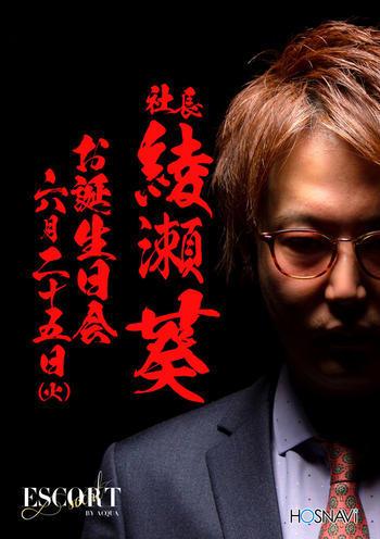 歌舞伎町ホストクラブESCORTのイベント「綾瀬 葵バースデー」のポスターデザイン
