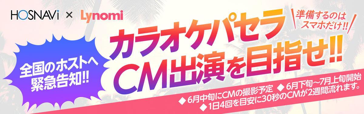 【男性限定】カラオケパセラCM出演を目指せ!!