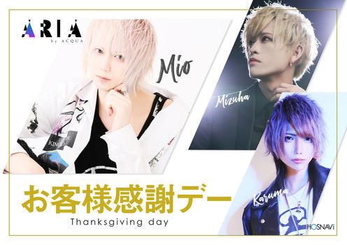 歌舞伎町DRIVE ARIAのイベント'「お客様感謝デー」のポスターデザイン