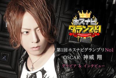 ニュース「第1回ホスナビグランプリ No1 OSCAR 神威翔さん」