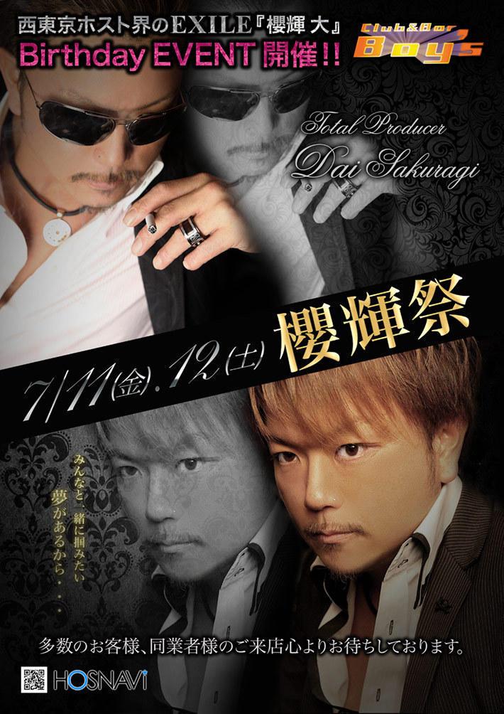 ひばりヶ丘Club&Bar Boy'sのイベント「櫻輝祭」のポスターデザイン