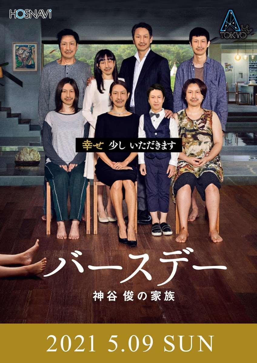 歌舞伎町A-TOKYO -3rd-のイベント「俊バースデー」のポスターデザイン