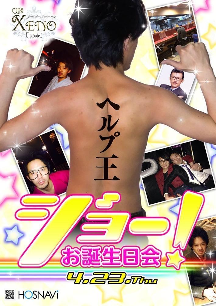 歌舞伎町XENO -EPISODE1-のイベント「ジョーお誕生日会」のポスターデザイン