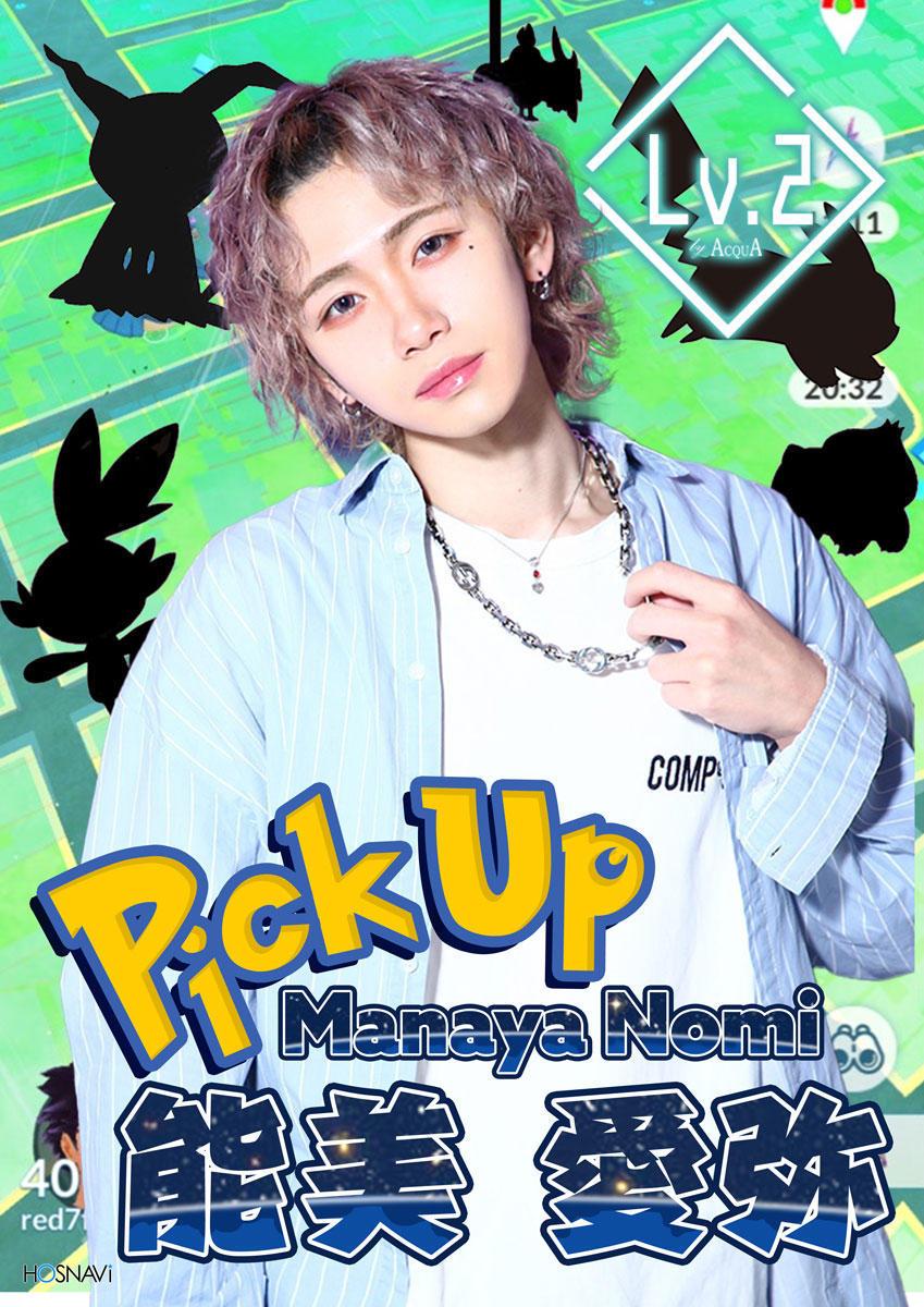 歌舞伎町Lv.2のイベント「Pick up」のポスターデザイン