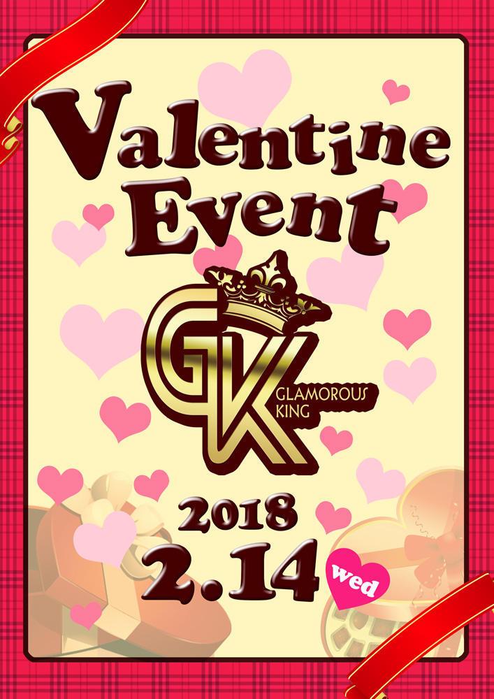 歌舞伎町GLAMOROUS KING -1st-のイベント「バレンタイン」のポスターデザイン