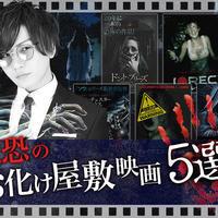 ニュース「映画好きホスト23 最恐のお化け屋敷映画5選!」