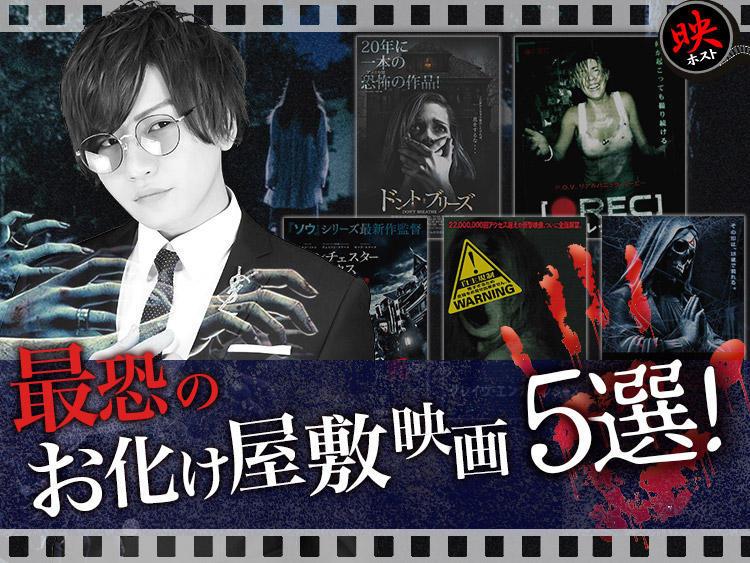 映画好きホスト23 最恐のお化け屋敷映画5選!のアイキャッチ画像
