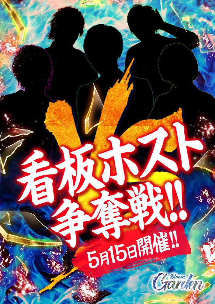 歌舞伎町GARDEN -bloom-のイベント「看板ホスト争奪戦」のポスターデザイン