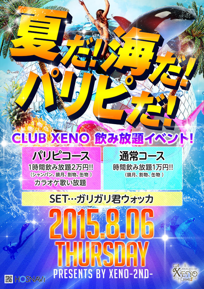 歌舞伎町XENO -EPISODE2-のイベント「夏だ!海だ!パリピだ!CLUB XENO飲み放題イベント!」のポスターデザイン