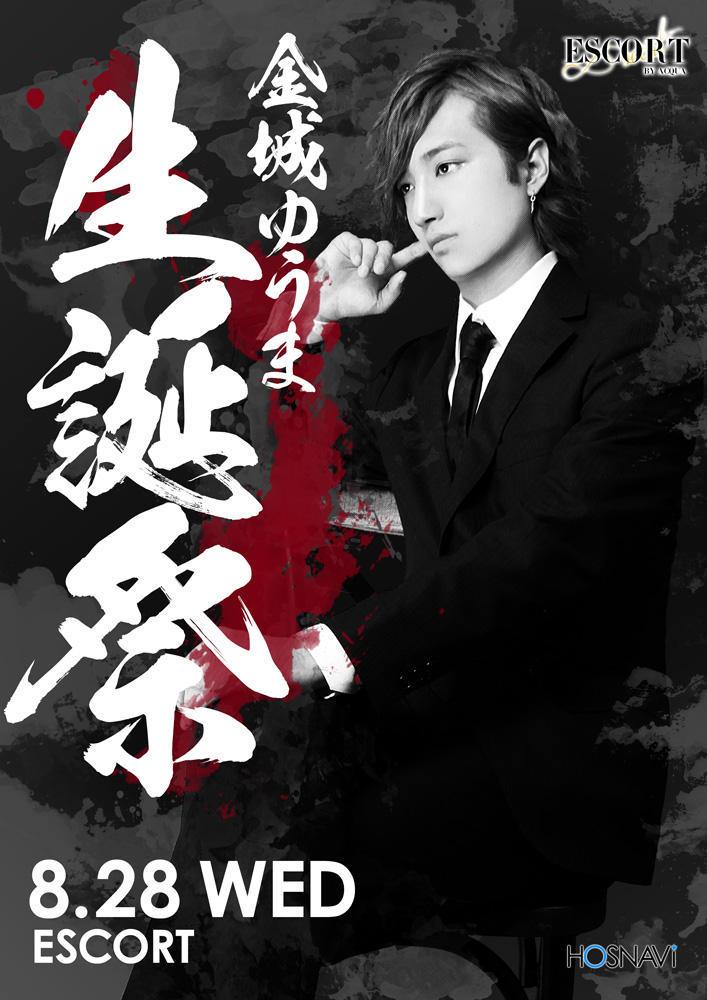 歌舞伎町ESCORTのイベント「金城ゆうまバースデー」のポスターデザイン