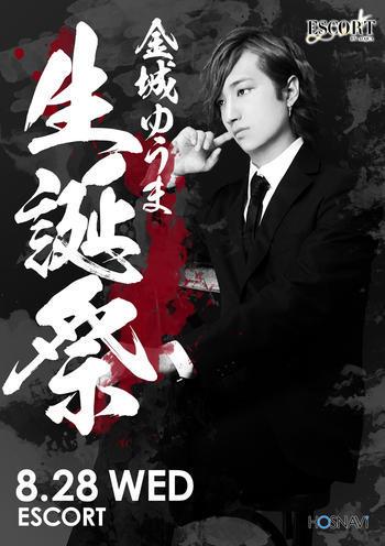歌舞伎町ホストクラブESCORTのイベント「金城ゆうまバースデー」のポスターデザイン