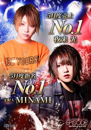 歌舞伎町ホストクラブEPISODEのイベント「5月度指名売上ナンバー1」のポスターデザイン
