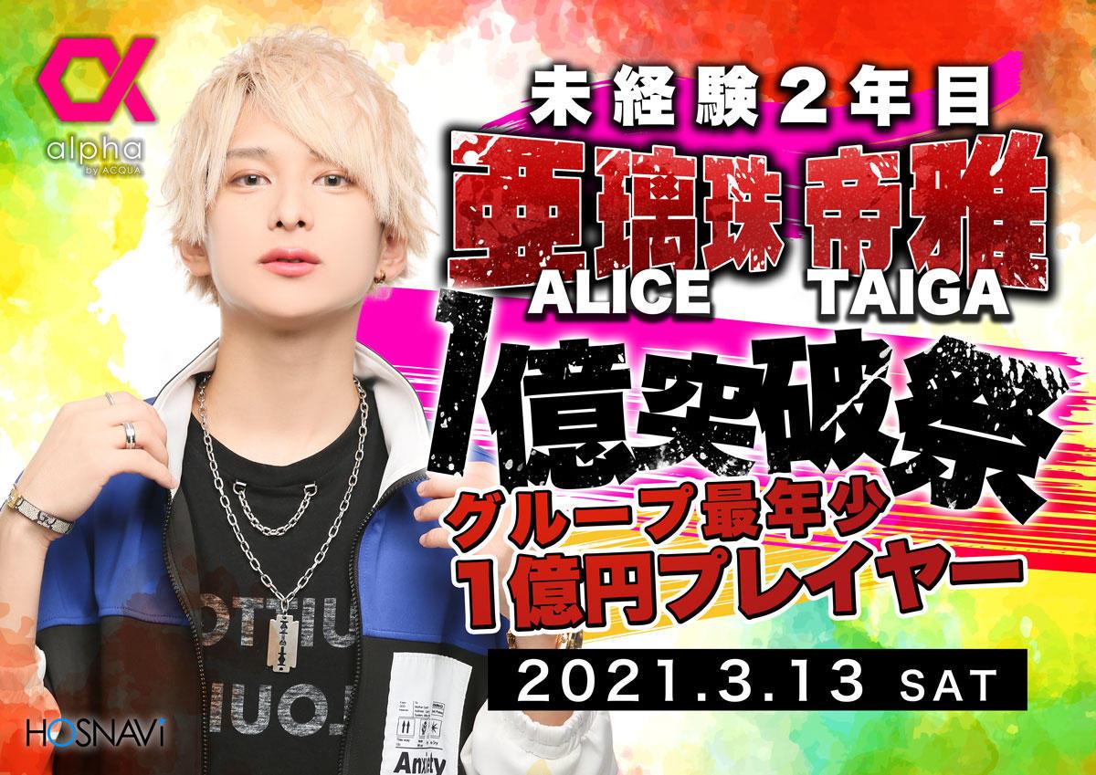 歌舞伎町alphaのイベント「帝雅 1億突破イベント」のポスターデザイン