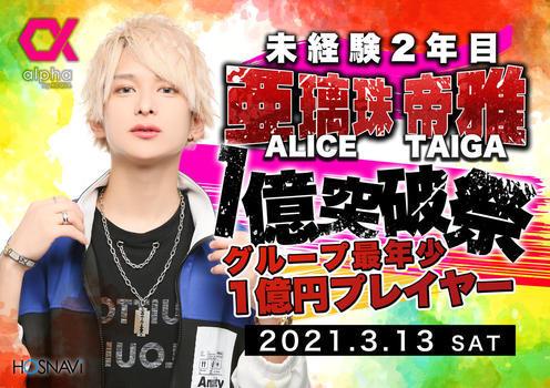 歌舞伎町alphaのイベント'「帝雅 1億突破イベント」のポスターデザイン