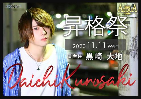 千葉ACQUA ~CHIBA~のイベント'「大地 昇格祭」のポスターデザイン