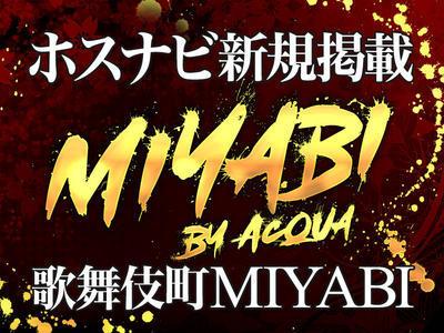 ニュース「歌舞伎町「MIYABI」ホスナビ新規掲載!!」