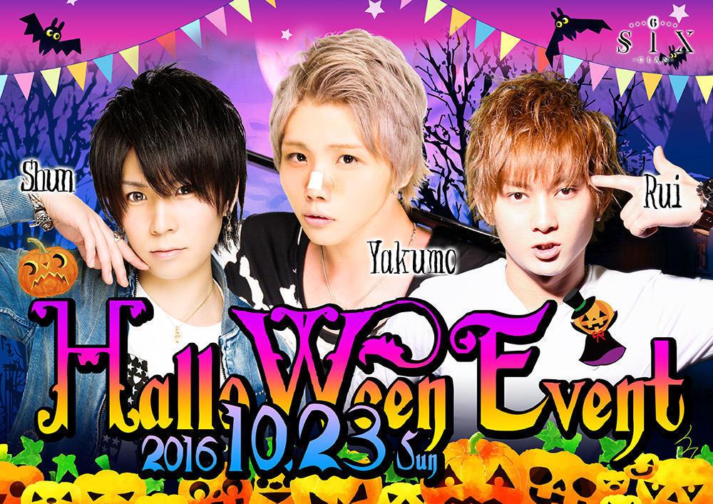 歌舞伎町CLAN~SIX~のイベント「ハロウィンイベント」のポスターデザイン