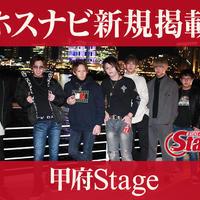 ニュース「ホスナビ初エリア!! 甲府「Stage」ホスナビ新規掲載!!」