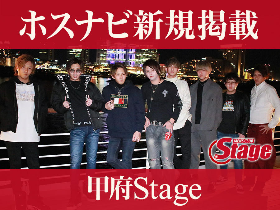 ホスナビ初エリア!! 甲府「Stage」ホスナビ新規掲載!!のアイキャッチ画像