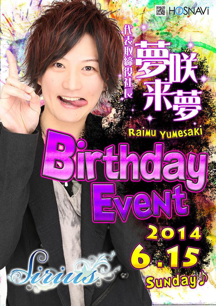 歌舞伎町clubSiriusのイベント「夢咲来夢バースデー」のポスターデザイン