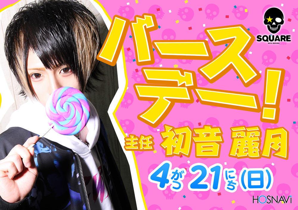 歌舞伎町SQUAREのイベント「初音麗月バースデー」のポスターデザイン