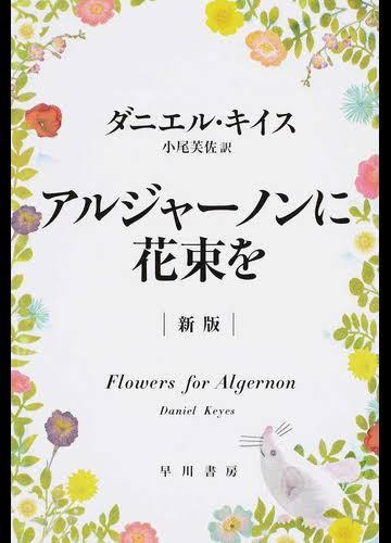 アルジャーノンに花束をの写真