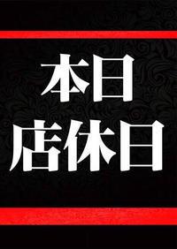 1月26日(日)本日店休日写真1
