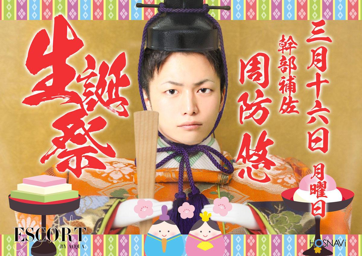 歌舞伎町ESCORTのイベント「周防悠 生誕祭 」のポスターデザイン