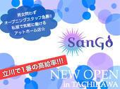 SanGo求人写真