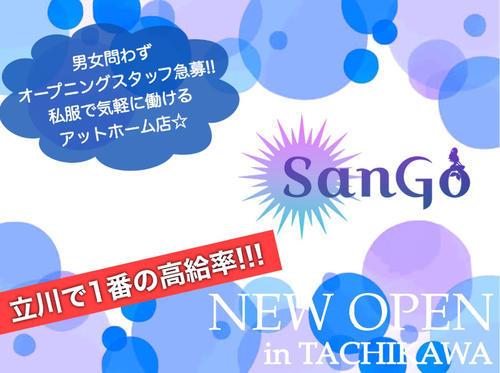 立川SanGo「『SanGo(サンゴ)』オープニングメンバー大募集!!」