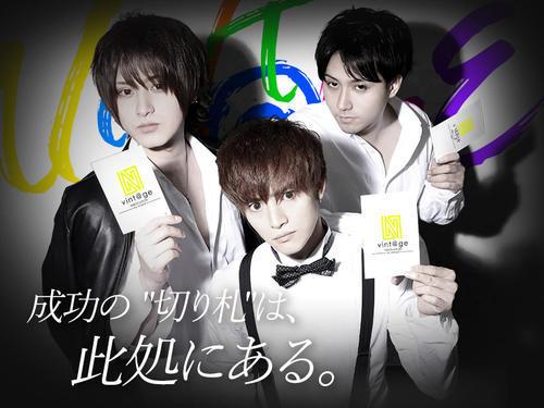 歌舞伎町INNOVATION~vint@ge~「成功の