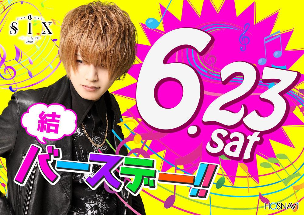 歌舞伎町CLAN SIX -2nd-のイベント「結バースデー」のポスターデザイン