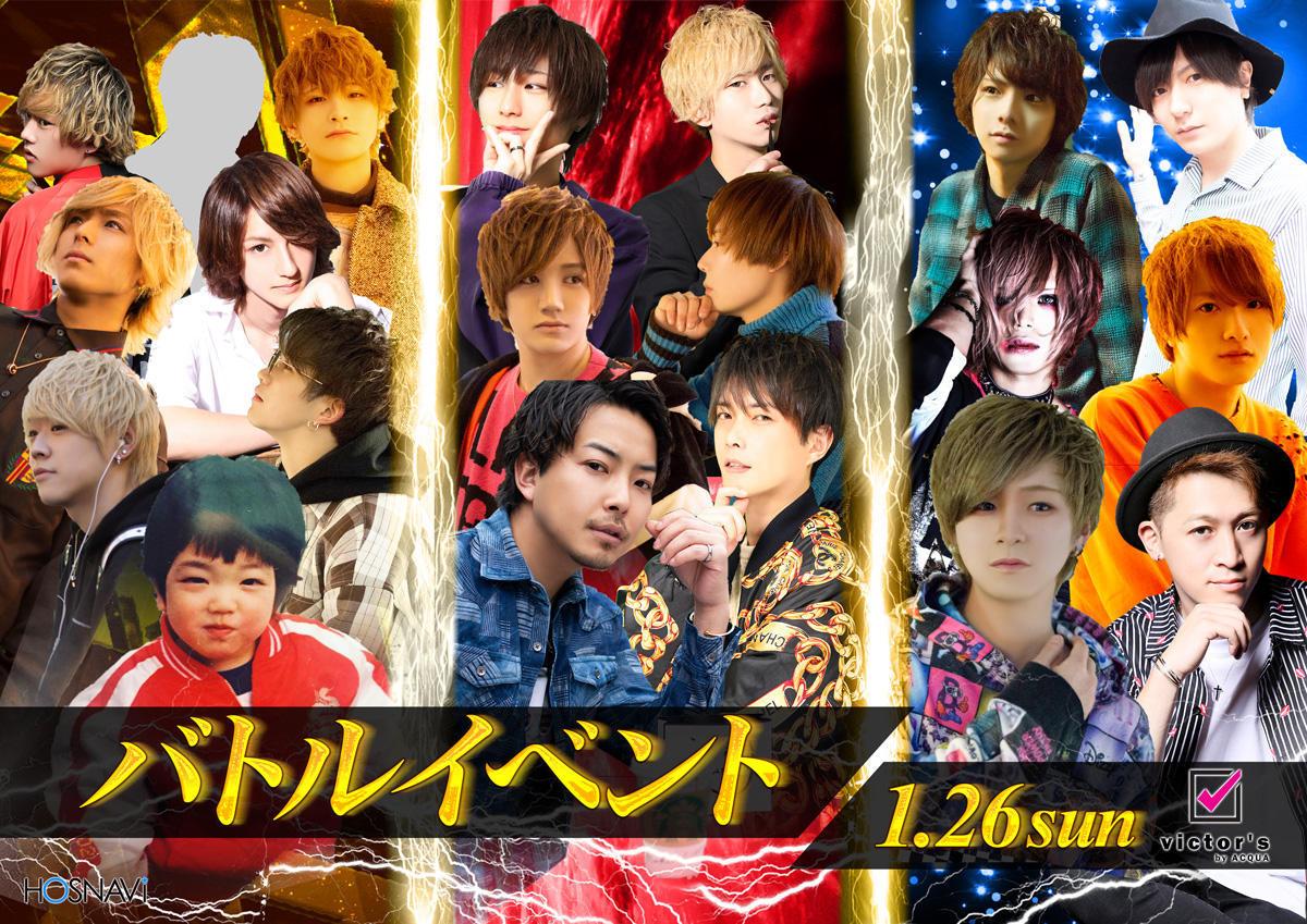 歌舞伎町Victor'sのイベント「バトルイベント」のポスターデザイン