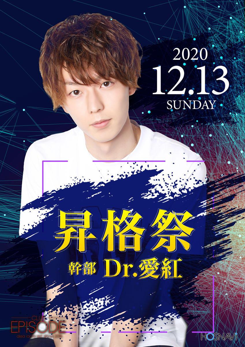歌舞伎町EPISODEのイベント「愛紅 昇格祭」のポスターデザイン