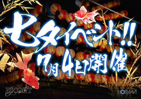 歌舞伎町ESCORTのイベント'「七夕イベント」のポスターデザイン
