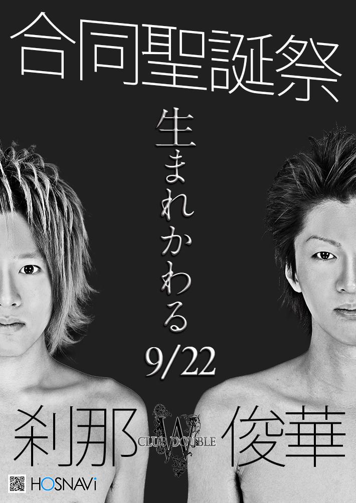 歌舞伎町DOUBLEのイベント「合同聖誕祭」のポスターデザイン