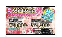 3月24日〜イベント初日〜写真1
