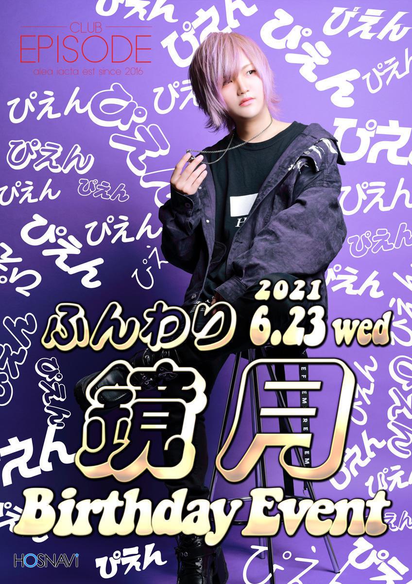 歌舞伎町EPISODEのイベント「鏡 月バースデー」のポスターデザイン