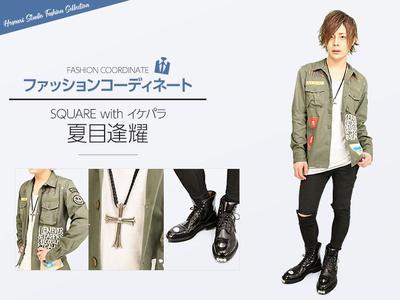 ニュース「ファッションコーディネート 夏目逢耀」