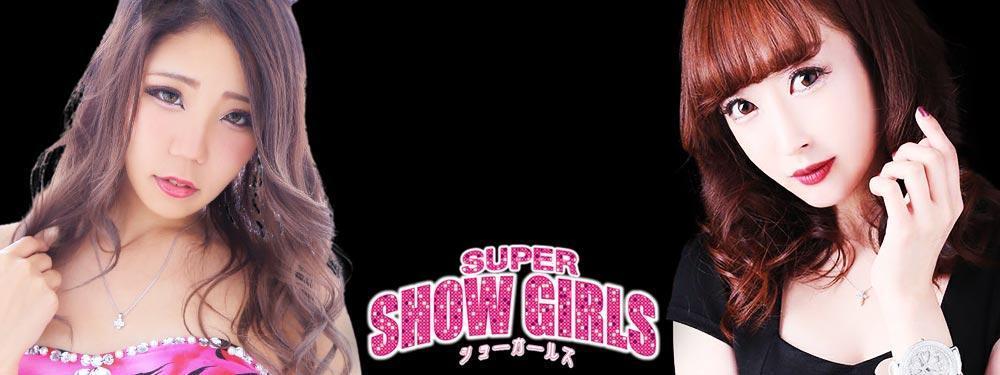 津田沼いちゃキャバ SUPER SHOW GIRLS(スーパーショーガールズ)メインビジュアル