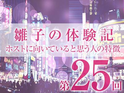ニュース「【雛子の体験記】第25回 ホストに向いていると思う人の特徴」